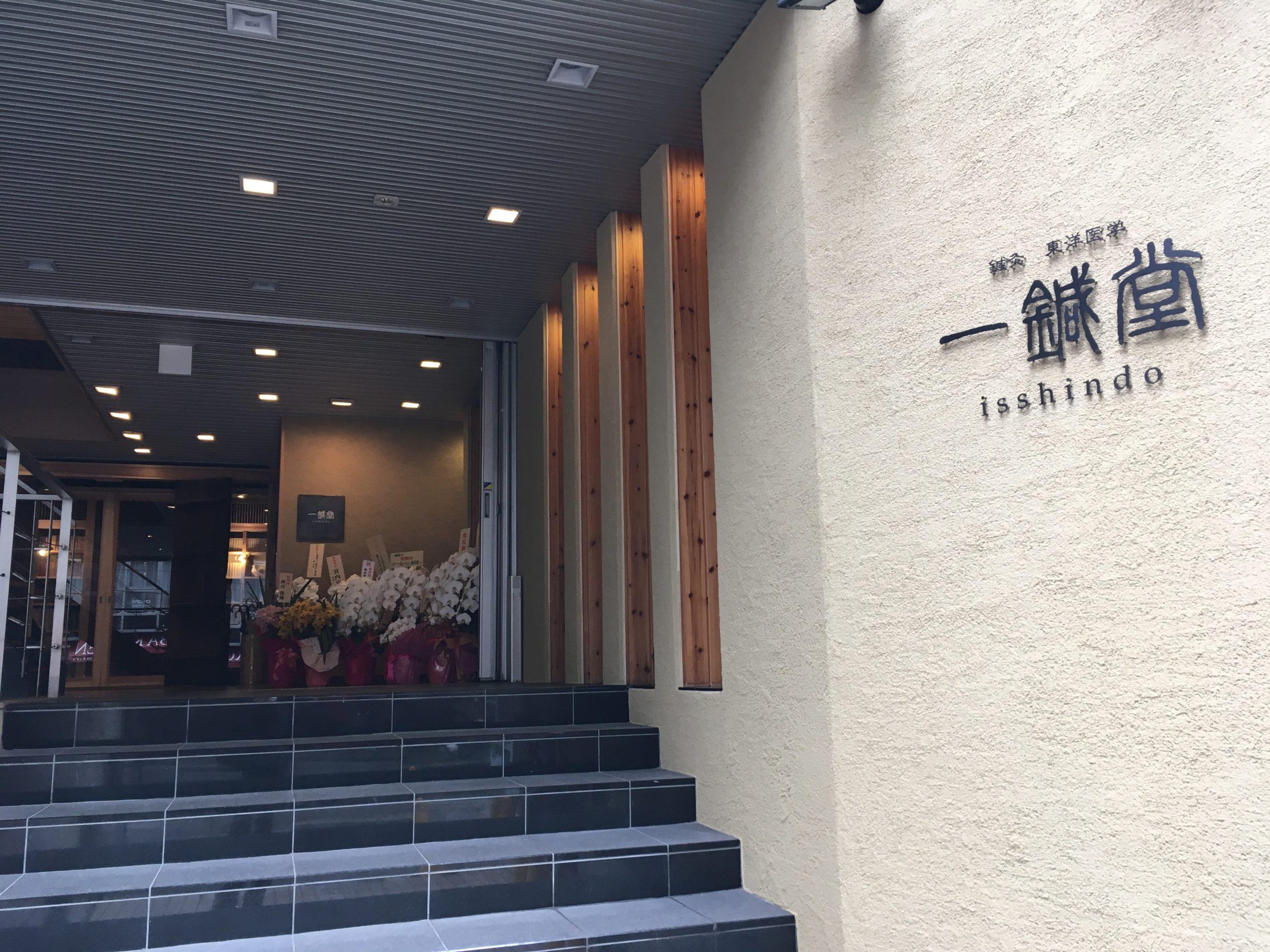 関節リウマチでおすすめの大阪の鍼治療院一鍼堂